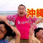 BINGO沖縄②サムネ