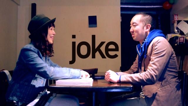 喫茶店で男女の修羅場 joke 第2話『あいつの言ってる好きな人』