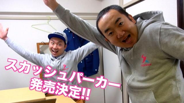 【ついに発売!!】劇団スカッシュオリジナルパーカー!!