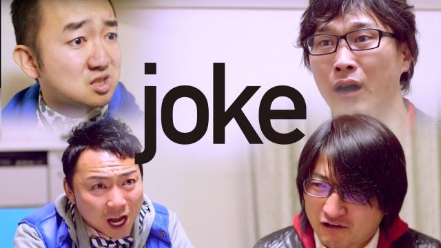 【予測不能!】劇団スカッシュ新ドラマ「 joke」予告 joke Trailer