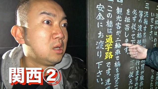 【閲覧注意】恐怖の吊り橋 BINGOの旅 関西編②