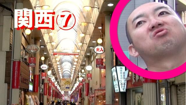 日本一長い商店街で殺される!?  BINGOの旅 関西編⑦