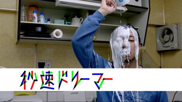 新作「秒速ドリーマー」映像版YouTubeで公開中!舞台版チケット絶賛販売中!!
