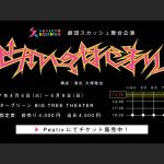 sekaino_kokuchi_tsuika