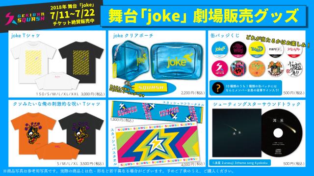 joke販売グッズ一枚絵-2